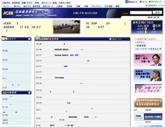 jcer.or.jp screenshot
