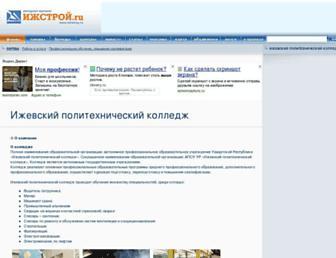 154f9a12a7335f301e0495d781afd612787c5e2c.jpg?uri=polytechnicum.udm