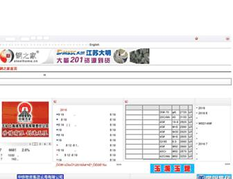 Main page screenshot of steelhome.cn