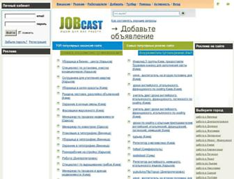 jobcast.com.ua screenshot