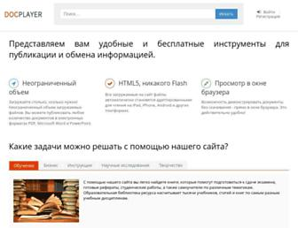 docplayer.ru screenshot