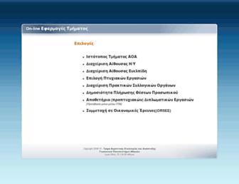 aoatools.aua.gr screenshot