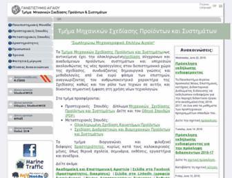 Main page screenshot of syros.aegean.gr