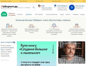 Main page screenshot of labirint.ru