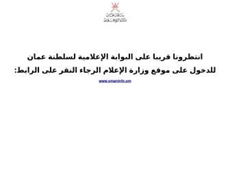 omanet.om screenshot
