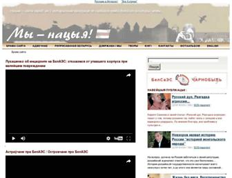 Main page screenshot of belarus.kulichki.net
