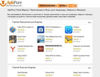 apkpure.ru screenshot