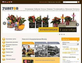 Thumbshot of 7flowers.ru