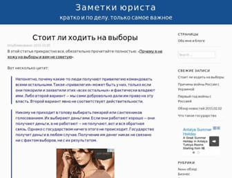 16a66b9ca8c726b51d9a0a05cceaae00abc36ef4.jpg?uri=blog.yurist-online