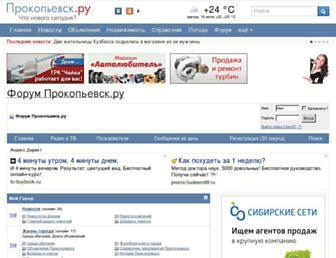 16cabaec5eb6a0662ac259d90ff15f1129a183cd.jpg?uri=forum.prokopievsk