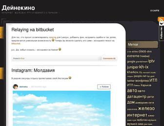 Main page screenshot of deineka.net