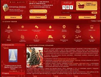 Thumbshot of Christmasdivision.ru