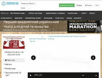 Main page screenshot of young-peoples-theatre.virtual.ua