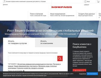 ru.kompass.com screenshot