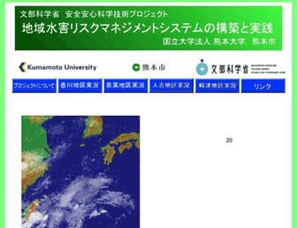 1767dc3ff36efbc88c26db11e2cc81dcb34632d6.jpg?uri=www2.kumamoto-bousai