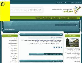 taninco.blogfa.com screenshot