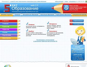 Main page screenshot of web2edu.ru