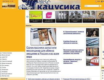 Main page screenshot of advertology.ru