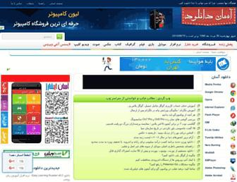 asandl.com screenshot