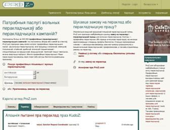 bel.proz.com screenshot