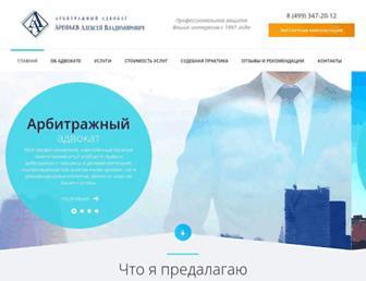 Main page screenshot of advokatmos.ru