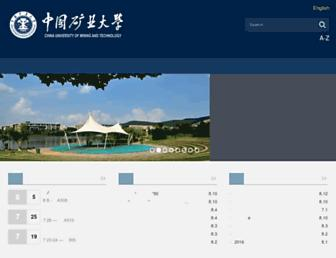Main page screenshot of cumt.edu.cn