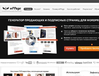 Thumbshot of Wppage.ru