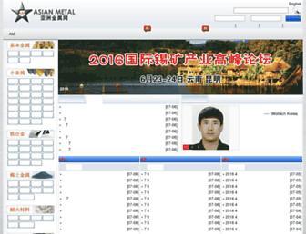 Main page screenshot of asianmetal.cn
