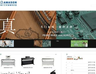 Main page screenshot of amasonmusic.cn