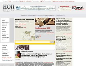 Main page screenshot of providernet.ru