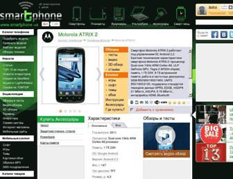19395e7e2cfc7d784004d8e21d77e1527f95f644.jpg?uri=motorola-atrix-2.smartphone
