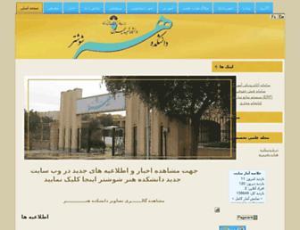art.scu.ac.ir screenshot