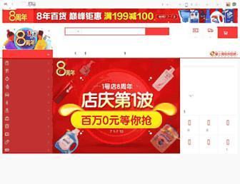 199fdea61bd62097a29dd073277281f782b7d86a.jpg?uri=yihaodian