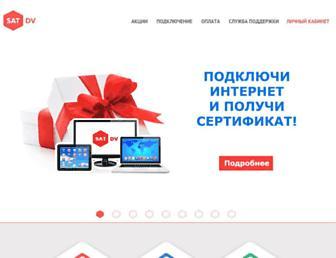 Main page screenshot of sat-dv.ru