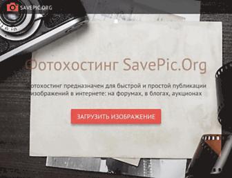 Main page screenshot of savepic.org