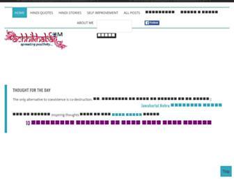 achhikhabar.com screenshot