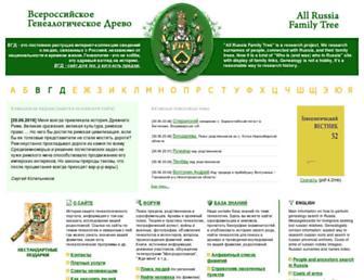 Main page screenshot of vgd.ru