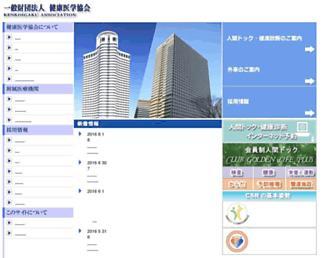 Thumbshot of Kenkoigaku.or.jp