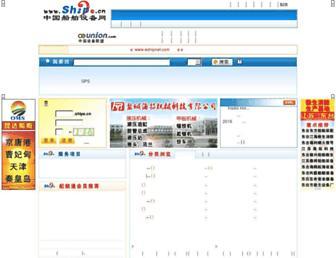 Main page screenshot of shipe.cn