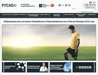 Main page screenshot of rusada.ru