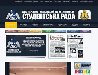 Main page screenshot of studrada.in.ua