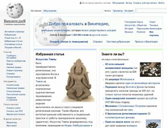 ru.wikipedia.org screenshot