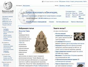 1ac52cc836a67133b4294d84a76a6a9930517723.jpg?uri=ru.wikipedia