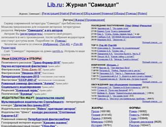 Main page screenshot of samlib.ru