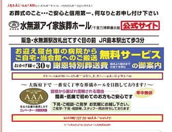 Thumbshot of Minase-ai.jp