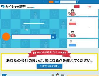 1bde06d71ba04a6885657581793fdc066eeec8bf.jpg?uri=hyouban.en-japan