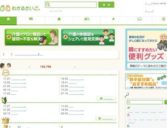 Thumbshot of Wakarukaigo.jp