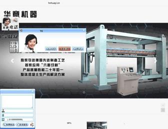 Thumbshot of Hnhuayi.cn