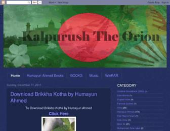 kalpurush-theorion.blogspot.com screenshot