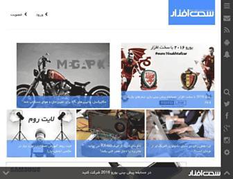 Thumbshot of Sakhtafzarmag.com
